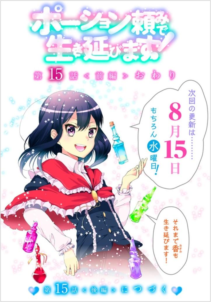 Kaoru Manga Chapter 15-1 Page 18