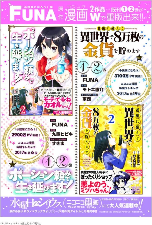 Kaoru Manga Chapter 15-1 Page 19.jpg