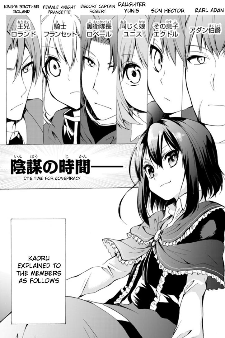 Kaoru Manga Chapter 16-1 Page 02.jpg