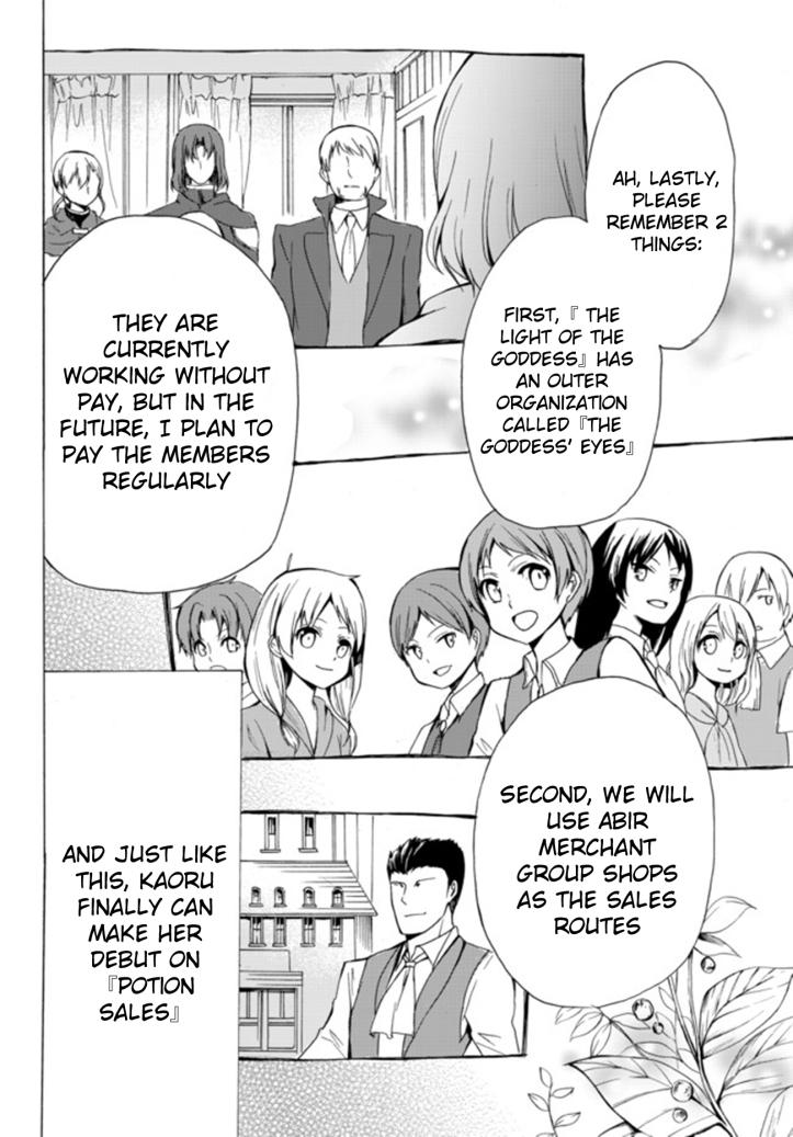Kaoru Manga Chapter 16-1 Page 06.jpg