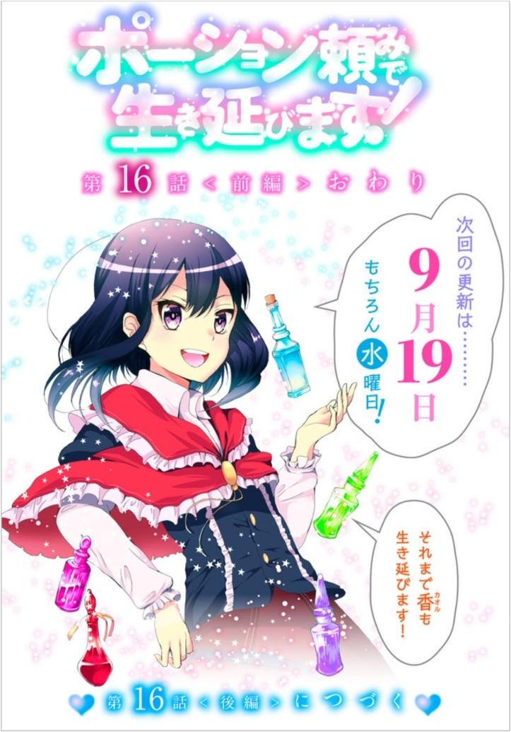 Kaoru Manga Chapter 16-1 Page 17.jpg
