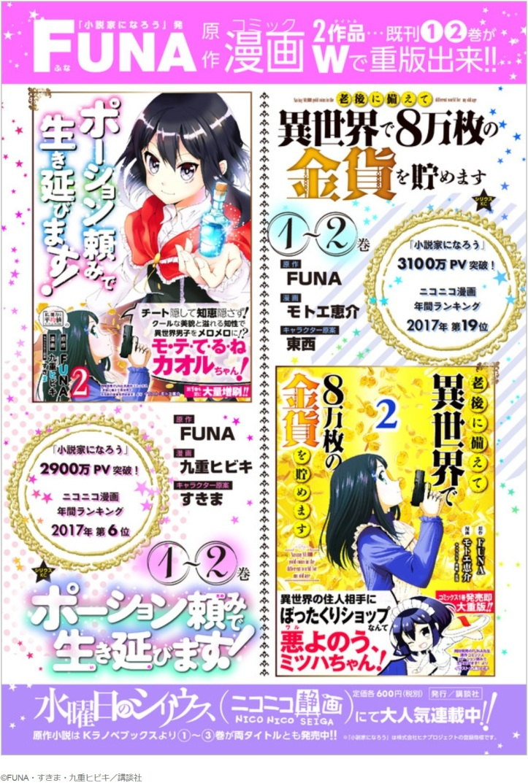 Kaoru Manga Chapter 16-1 Page 18.jpg