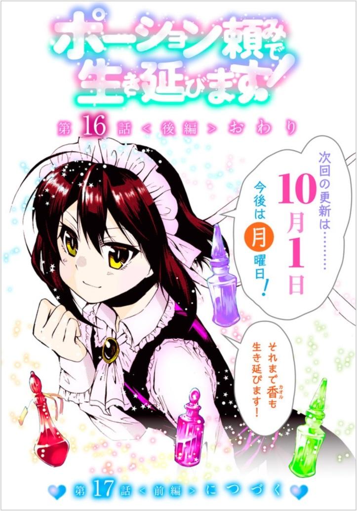 Kaoru Manga Chapter 16-2 Page 19.jpg