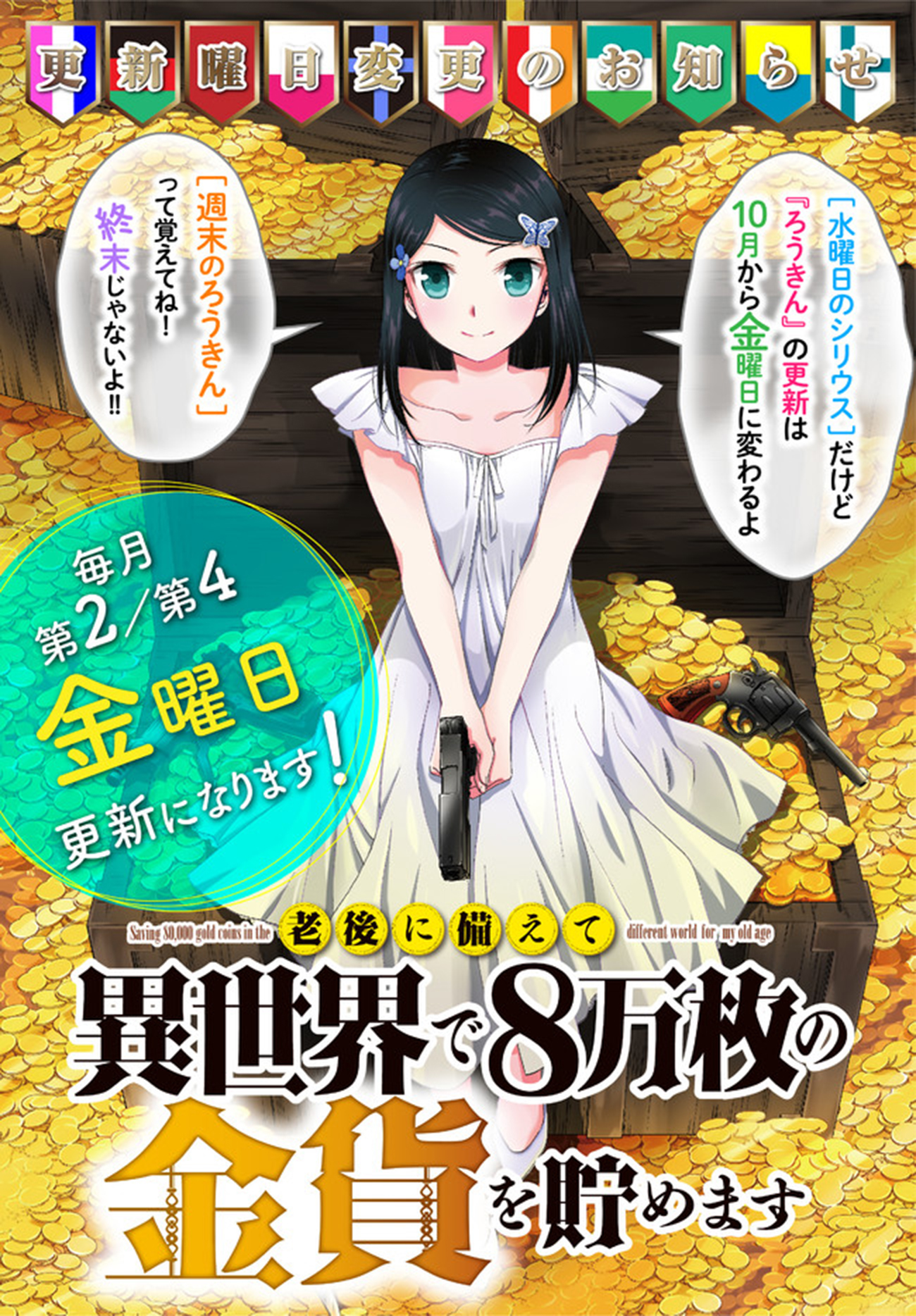 Mitsuha Manga Chapter 26-2 Page 22