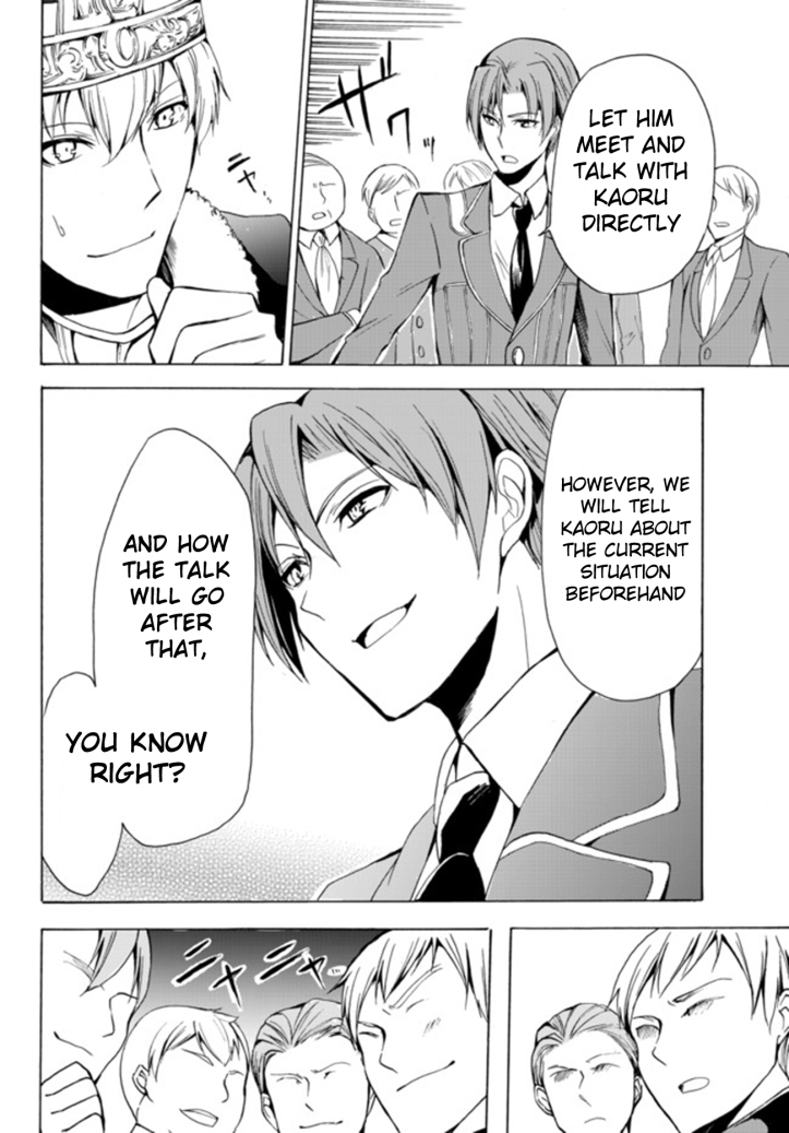 Kaoru Manga Chapter 17-1 Page 14.jpg