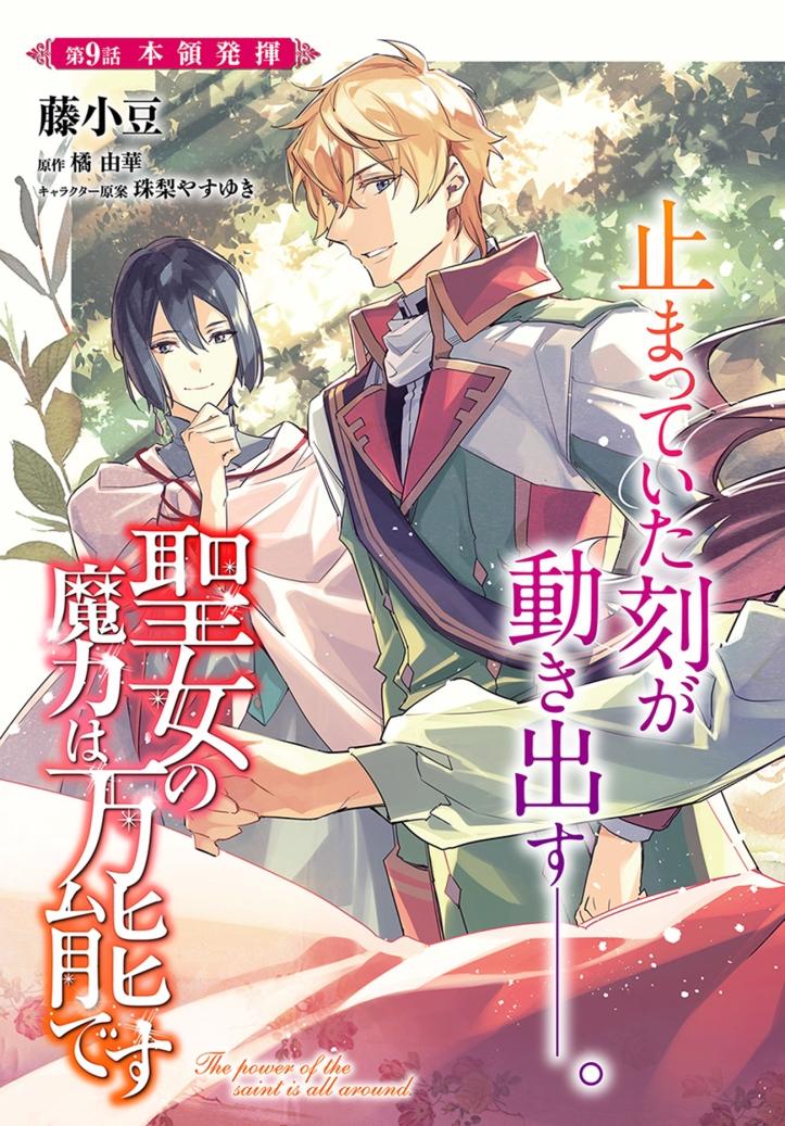sei manga chapter 9-1 page 03