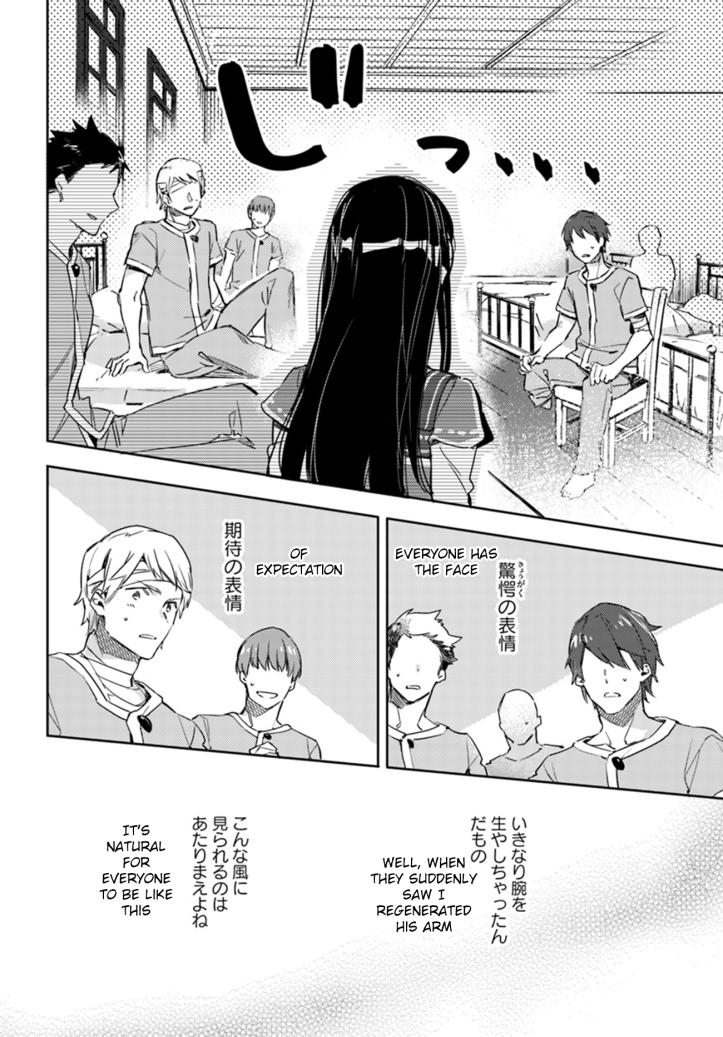 Sei Manga Chapter 9-1 Page 05.jpg