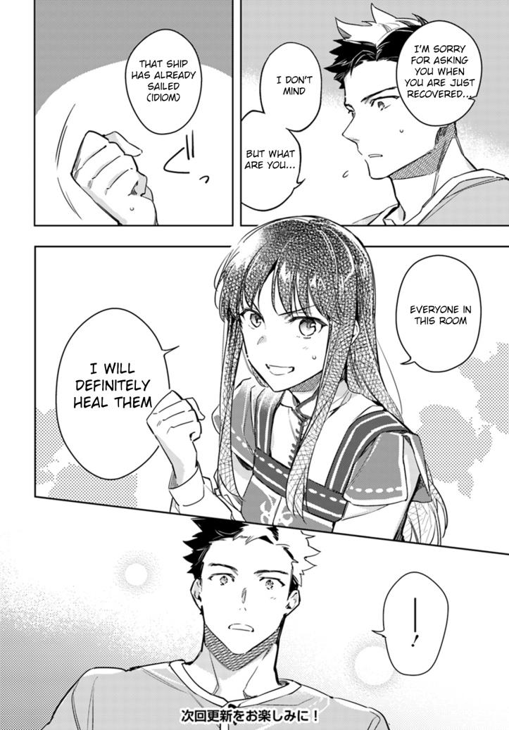 Sei Manga Chapter 9-1 Page 07.jpg