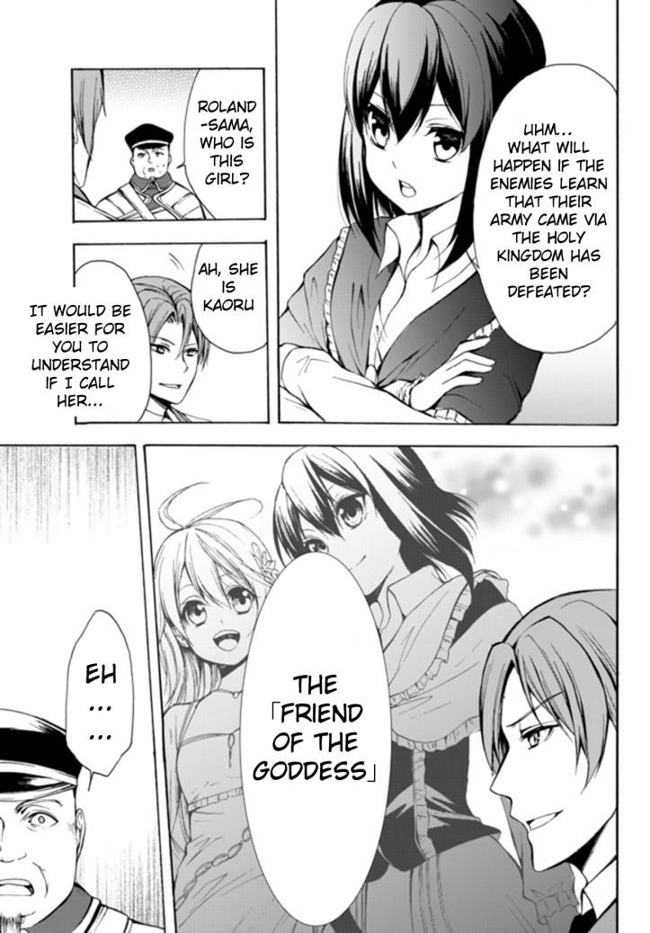 Kaoru Manga Chapter 21-1 Page 17.jpg