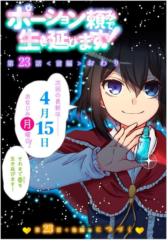 Kaoru Manga Chapter 23 Page 19.jpg