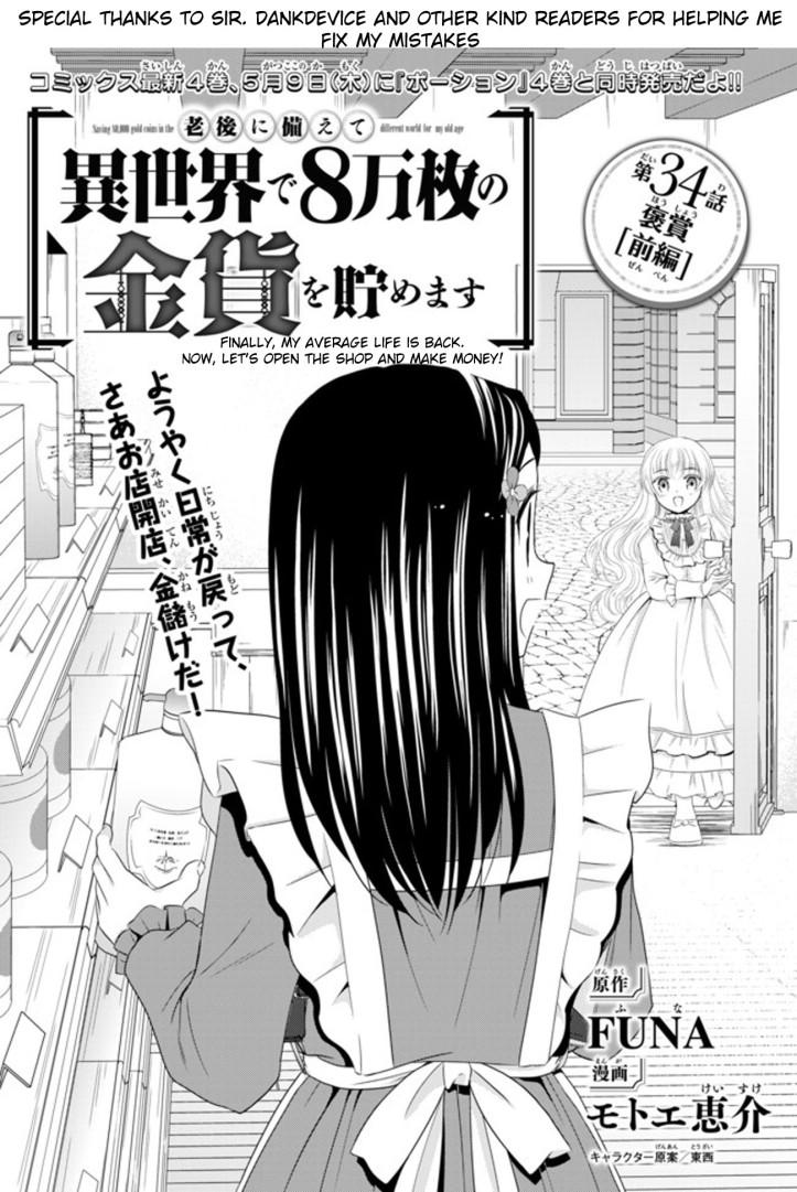 Mitsuha Manga Chapter 34-1 Page 01 copy.jpg