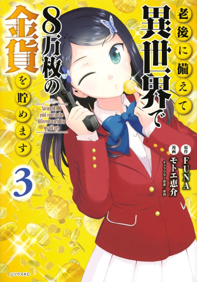 Mitsuha Cover Vol 3.jpg