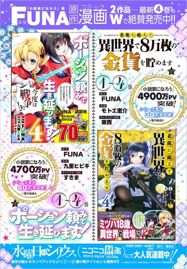 Mitsuha Manga Chapter 34-3 Page 22 a.jpg