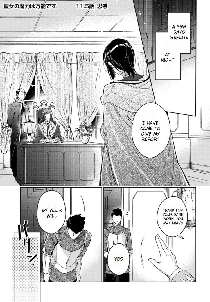 Sei Manga Chapter 11 Extra Page 01