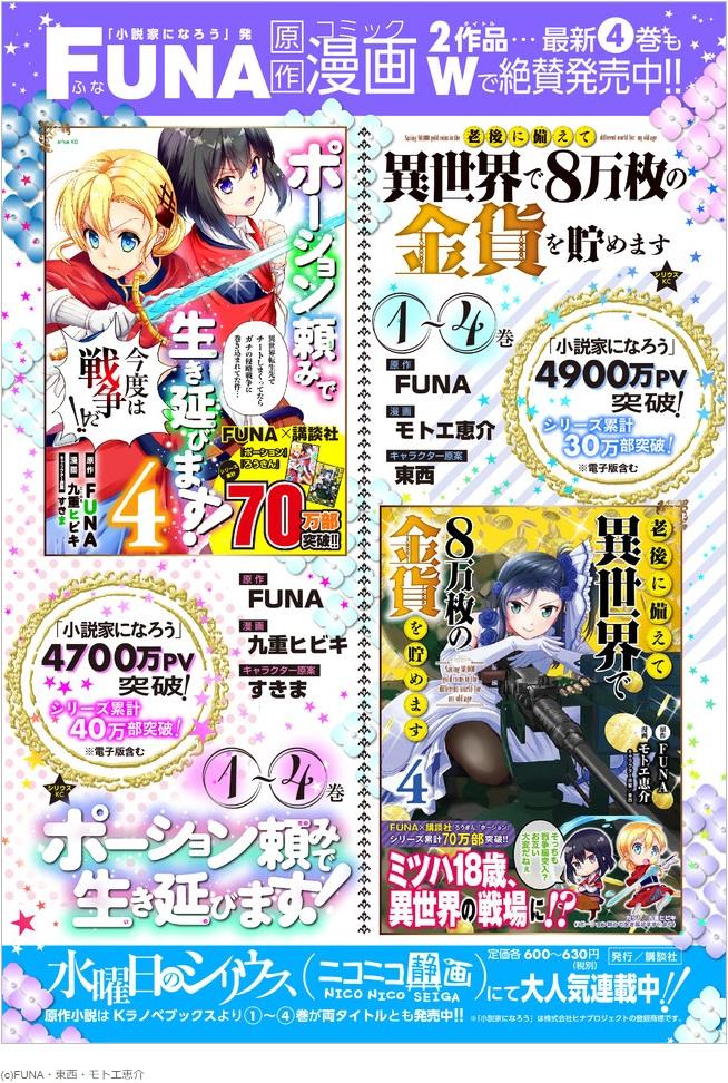 Mitsuha Manga Chapter 36.2 Page 15.jpg