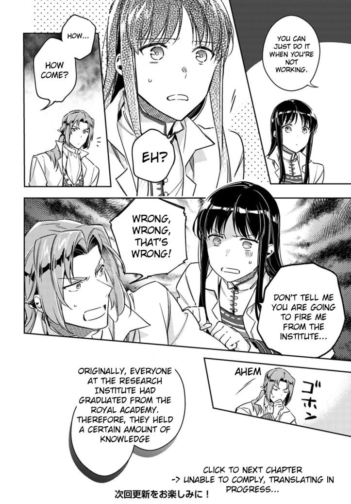 Sei Manga Chapter 12 Page 08.jpg