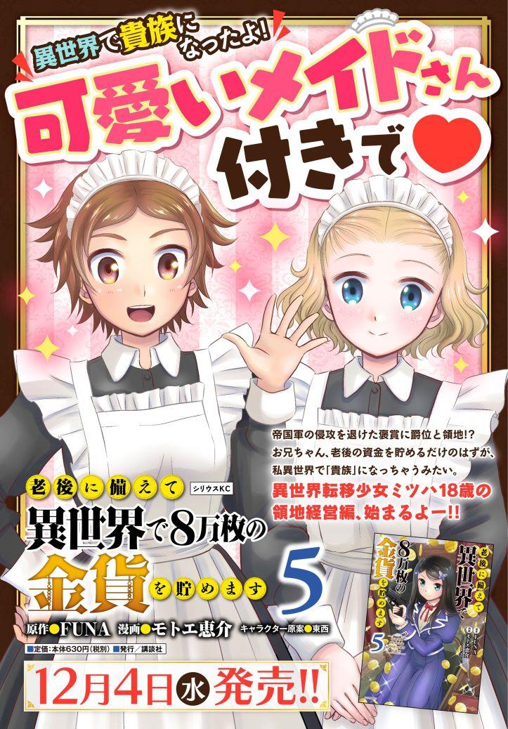 Mitsuha Manga Chapter 40 Page 019.jpg
